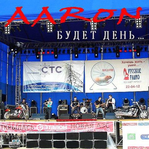 AARON - Будет День... (2010)