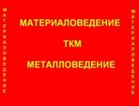 Материаловедение Заказ контрольных работ по материаловедению  Материаловедение Заказ контрольных работ по материаловедению технологии конструкционных материалов и металловедению