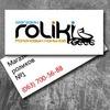 Роликовые коньки для детей и взрослых rolikodua