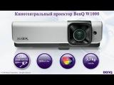 HD-Видео.  BenQ W1000 обзор кинотеатрального Full HD проектора