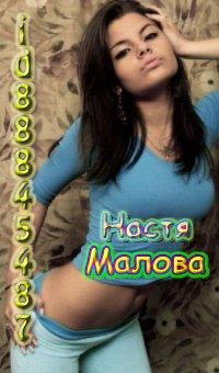 Настенька Малова, 30 августа , Киев, id88845487