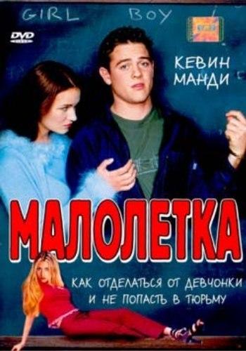 Пожаловаться на ссылку. Постер фильма Малолетка (2000). Что означают назв