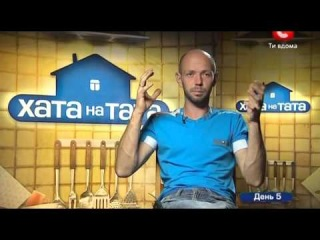 Дом на папу / Хата на тата / 2 сезон выпуск 10 (17.04.2013) XviD SATRip