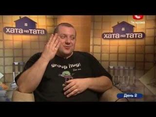 Дом на папу / Хата на тата / 1 сезон выпуск 02 (18.04.2012) XviD SATRip