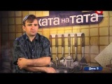Дом на папу / Хата на тата / 1 сезон выпуск 09 (13.06.2012) XviD SATRip