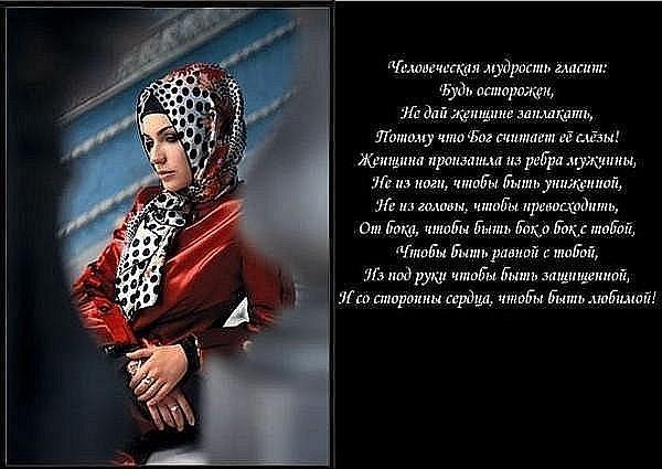 Поздравление для женщин мусульманок