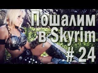 Skyrim'ские каникулы с Мирой #24 - Эпик батл: Паук vs Волки
