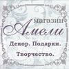 """ВСЕ ДЛЯ ТВОРЧЕСТВА ДМИТРОВ - """"Амели"""""""