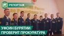 Омбудсмен из Бурятии назвала причину прокурорской проверки местного УФСИН. ФАН-ТВ