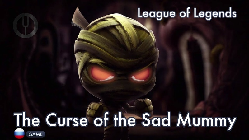 [League of Legends на русском] The Curse of the Sad Mummy [Onsa Media]