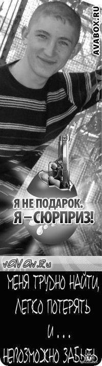 Санчос Мильшин, 21 мая , Омск, id8738866