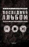 Книга Павла Тетерина Последний Альбом