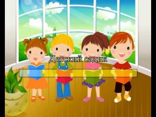 Детский садик (Александр Ермолов) - песня
