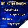 """""""Астра Пейдж"""" call-центр Саранск"""