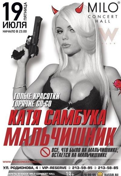 Катя Самбука, 27 августа 1991, Санкт-Петербург, id169392549