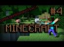 Zalsi и Minecraft - Приключения нубаса - часть 4 - Назревает переезд.