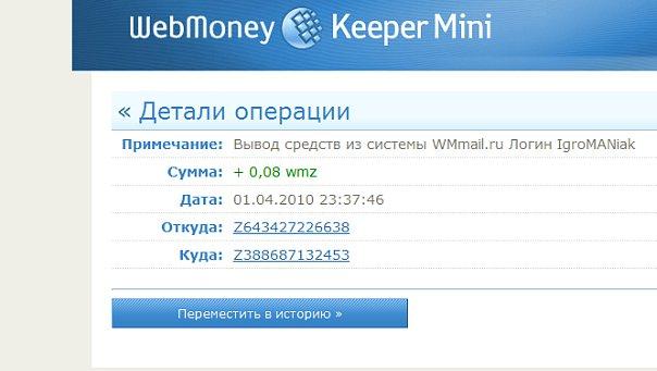 Webmoney ru заработок