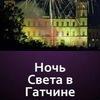 Ночь света в Гатчине 2013