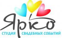 Ярко Студия свадебных событий, 2 марта , Новосибирск, id70081990