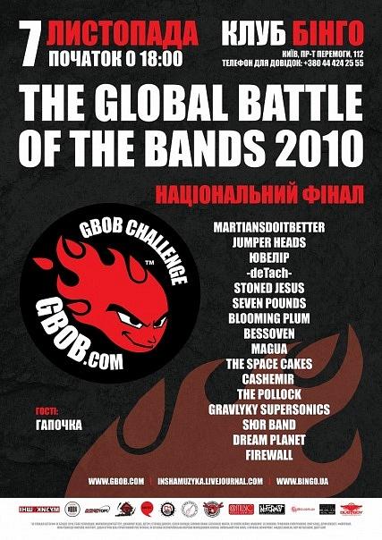 07.11.10 GBOB Challenge 2010. Український Фінал