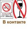 «Против табака курения и распития алкогольных напитков»