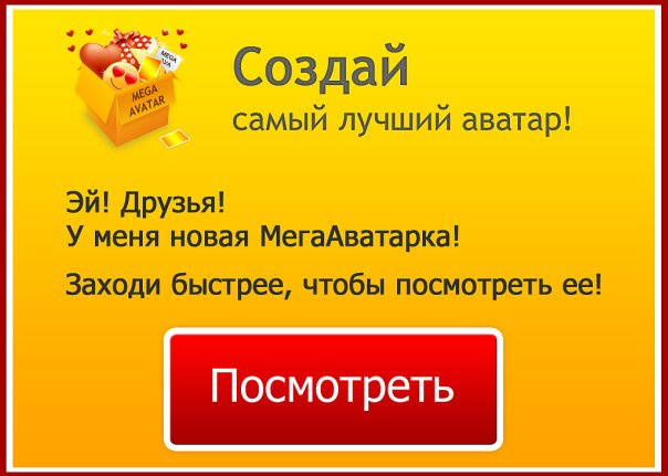 Http://vkontakte.ru/note3424916_11216171. Я создал новый Мега Аватар
