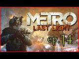 Прохождение Metro: Last Light #14 - Танец на коленях ;) (16+)