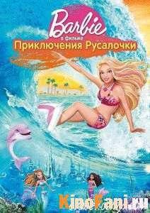 Фильм Барби Приключения Русалки / Barbie in a Mermaid Tale
