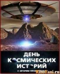 Фильм День космических историй