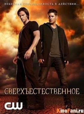 Фильм Сверхъестественное / Supernatural