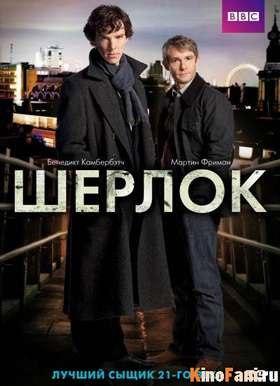 Шерлок 1-3 сезон / Sherlock смотреть