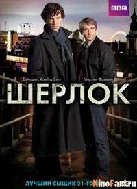 Шерлок 1-3 сезон / Sherlock / 2013
