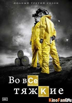 Во все тяжкие / Breaking Bad  все серии смотреть