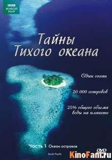 Фильм Тайны Тихого океана / South Pacific