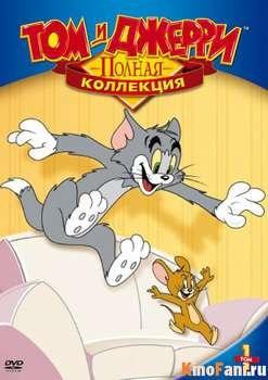 Фильм Том и Джерри / Tom and Jerry