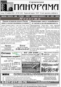 Сергиевская панорама объявления работа газета реклама шанс подать бесплатное объявление