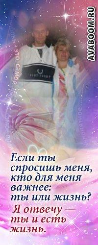 Елена Хижняк, Днепрорудное