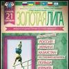 Международный турнир по Street Workout в Москве