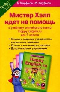 переводы текстов по английскому языку 8 класс биркун