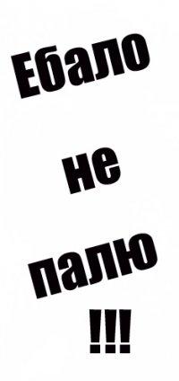 Артем Милетский, 1 января , Уфа, id39384566