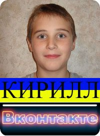 Кирилл Шайкин, 20 ноября 1986, Славутич, id53120132
