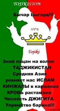 Manonjon Imomov, Шаартуз