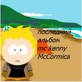 Кенни Маккормик, 7 октября , Уссурийск, id101091544