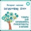 Scrapbooking Magazin Tovarov Dlya Skrapbukinga