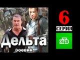 Дельта / Рыбнадзор 6 серия (2013) Боевик детектив криминал фильм сериал