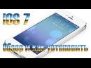 IOS 7 Beta 1 - Как установить,обзор,мнение,впечатления