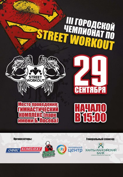Городские соревнования по Street Workout