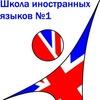 Школа иностранных языков №1