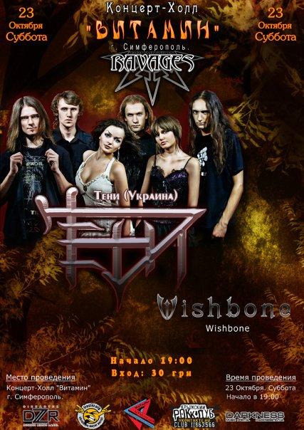 """Группа """"Тени"""", TurboDiesel, Wishbone - 23 октября в концерт-холле """"Витамин"""""""