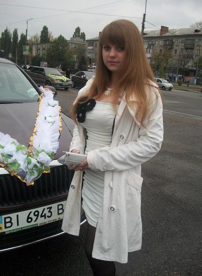 Марина Белишко, 3 мая 1994, Кременчуг, id44024530